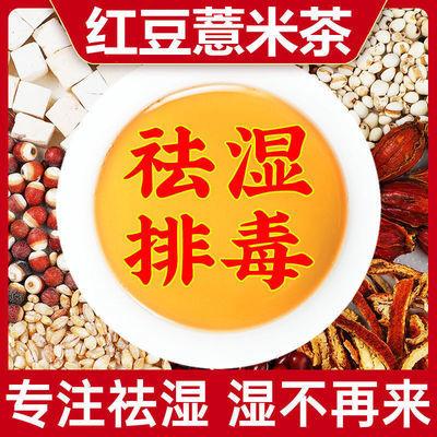 9878/红豆薏米茶祛湿茶养生薏仁苦荞大麦组合花茶体内除湿气花茶养生茶