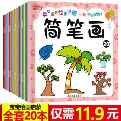9782/爆款绘画套装2~6岁儿童美术本涂色画填色幼儿学习用品图画本批发