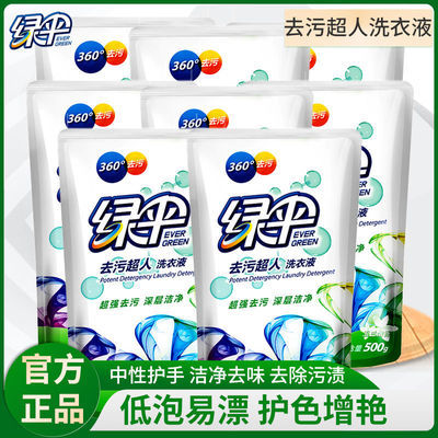 绿伞去污超人洗衣液500g袋补偿促销装护自然清香衣物护理洗涤剂