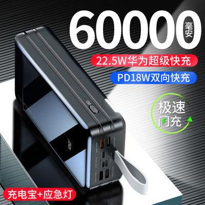 8404/REMAX充电宝60000毫安22.5W超大容量移动华为小米苹果适用充电宝