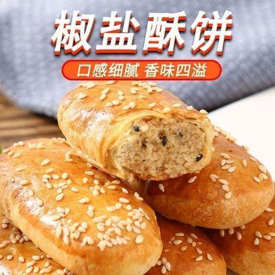 买1送1椒盐酥饼椒盐咸味点心整箱牛舌饼传统糕点手工馅饼早餐茶点