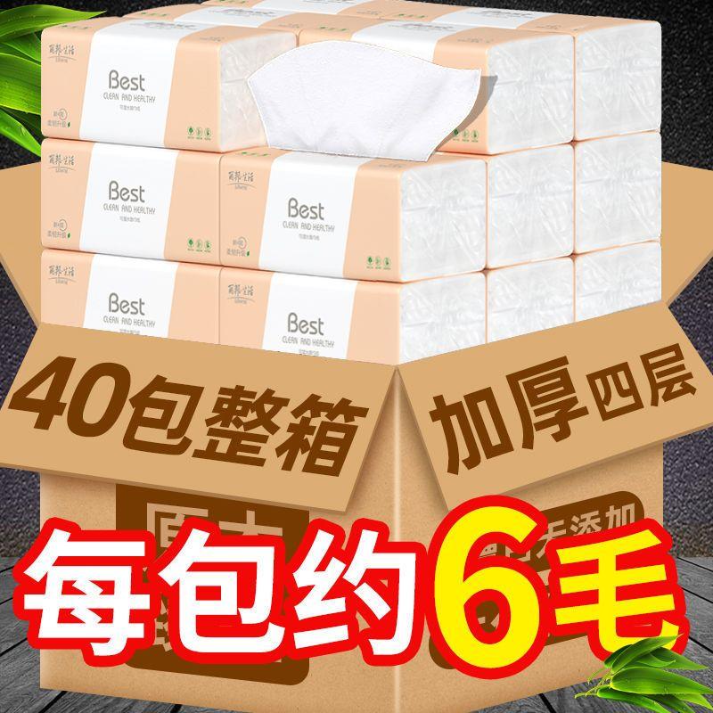 【400张大包耐用】丽邦抽纸整箱批发家用餐巾面巾纸巾实惠卫生纸