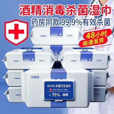 医用级75%酒精湿巾纸杀菌消毒湿纸巾婴儿童成人学生小包带盖家用