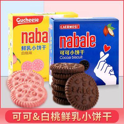 (分享装)网红小圆饼可可小饼干鲜乳礼盒零食早餐迷你休闲72克/盒