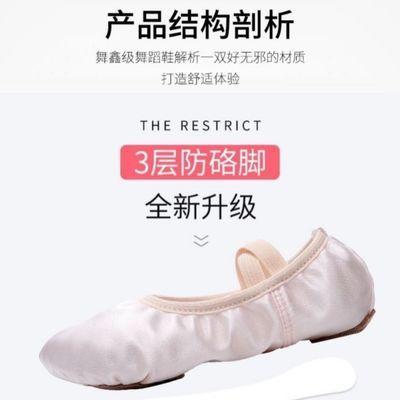 71487/舞蹈鞋 绸缎面猫爪行儿童初学者平底成人练功舞蹈鞋