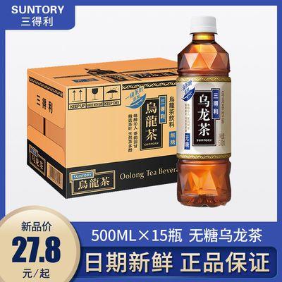 SUNTORY三得利无糖乌龙茶500ml*15瓶8瓶整箱茶饮料DIY原料包邮