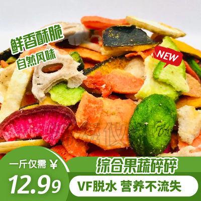 75139/果蔬脆混合果蔬干500g综合蔬果碎什锦蔬菜脆孕妇儿童小孩吃的零食