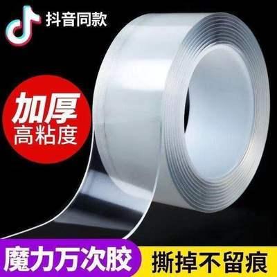纳米双面胶可水洗强力无痕胶带可移胶耐高温魔力贴万能胶抖音同款
