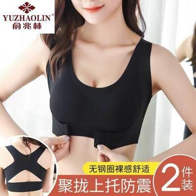 俞兆林新款内衣二合一抹胸美背透气女学生矫正驼背无钢圈裹胸舒适