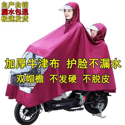 32448/雨衣电动车双人自行车雨披单人成人男女士加大加厚牛津布骑行雨衣