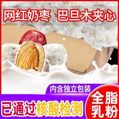 【新鲜特卖】奶枣夹巴旦木网红零食独立包装休闲小吃红枣坚果食品