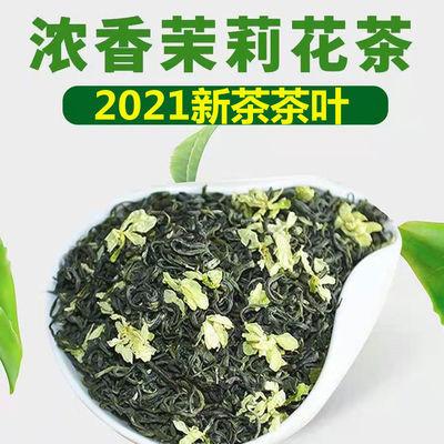 茉莉花茶【买一斤送一斤】新茶茉莉花茶叶浓香耐泡型花草茶叶袋装