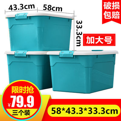 36659/特大号塑料收纳箱家用多功能周转箱书籍车载箱儿童衣物玩具储物箱