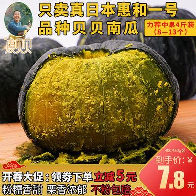 日本种源真板栗味贝贝南瓜正宗惠和一号宝宝辅食一斤到4/5斤装