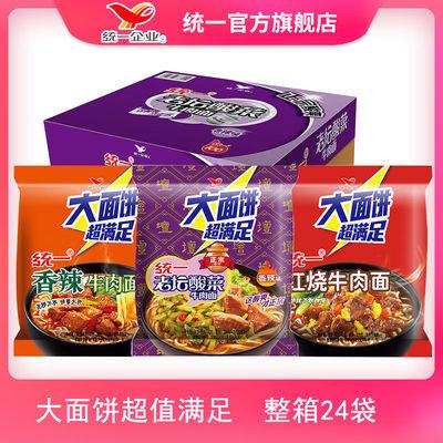 统一大食袋方便面整箱装15袋老坛酸菜香辣红烧泡面袋装速食
