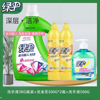 绿伞洗衣液3kg瓶装+洗涤灵500g*2瓶+洗手液500g易漂洗 柔顺芳香