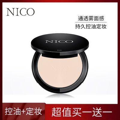 买一送一丨送同款丨Nico粉饼定妆粉控油持久不脱妆防水防汗干粉
