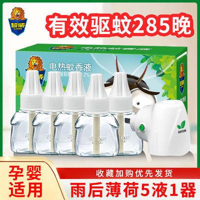 超威电热蚊香液雨后薄荷蚊香液补充装电蚊香器驱蚊家用灭蚊蚊香液