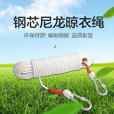 晾衣绳加粗钢丝芯晒被子绳子户外耐脏耐晒室内挂衣家用封车绳