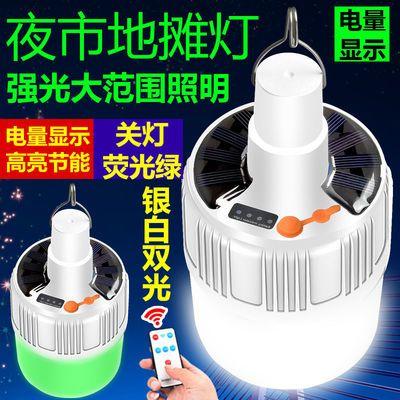 户外遥控太阳能充电灯泡夜市摆摊可移动照明家用停电应急灯泡
