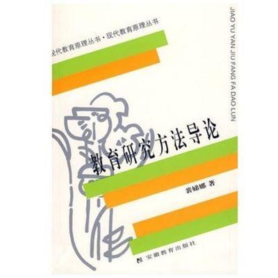 教育研究方法导论 裴娣娜 安徽教育出版社 9787533616038