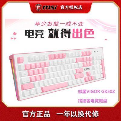7897/微星GK50Z机械键盘104键游戏青轴红轴有线游戏电竞办公键盘呼吸灯