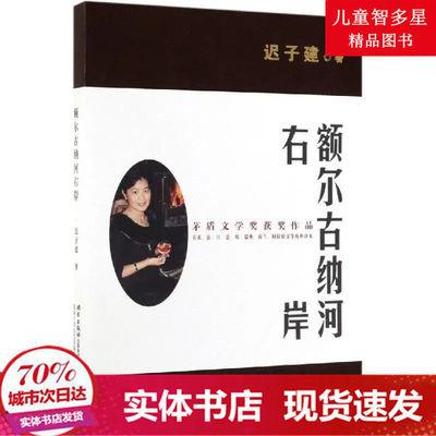 74058/【赠书签】额尔古纳河右岸 迟子建中学生读本 获第七届茅盾文学奖
