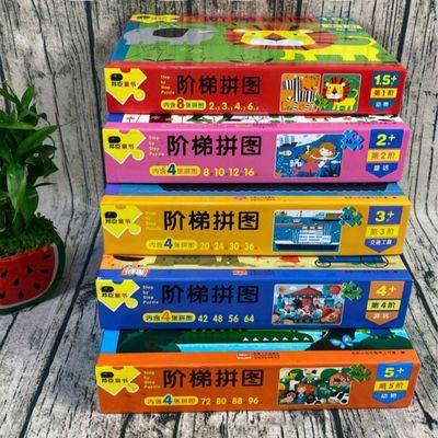36695/邦臣小红花阶梯拼图2-3-4-5-6男孩女孩益智早教恐龙纸质拼版玩具