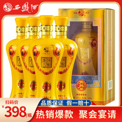 37837/西凤酒52度浓香型凤牌古酿尊品国产白酒送礼整箱特惠礼盒4瓶装