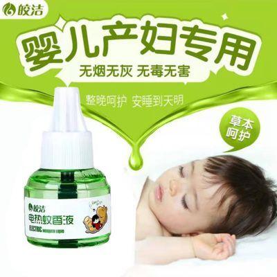 13574/皎洁电热蚊香液补充装灭蚊液电文家用专用插电孕妇婴儿童宝宝驱蚊