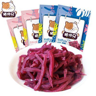 红薯条批发紫薯干原味地瓜条软糯500g农家自制番薯干零食紫薯条