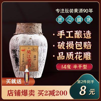 【2坛】坛装黄酒20斤十年陈老酒正宗糯米加饭酒半干型花雕单坛装