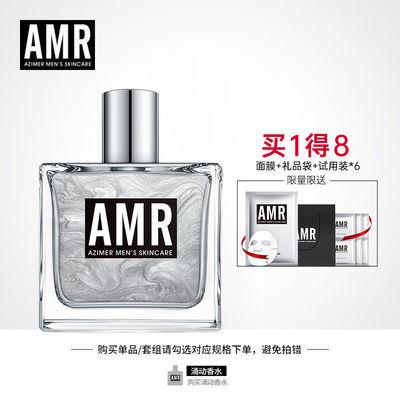 AMR阿姿美尔男士香水持久淡香清新香氛男人味学生古龙水礼盒套装