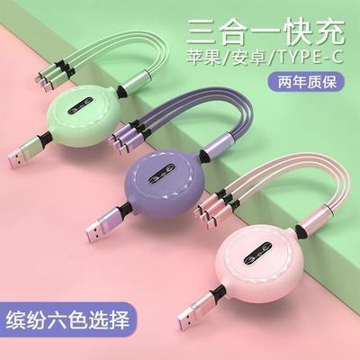 40495/5A超级闪充伸缩一拖三数据线苹果华为Type-C安卓通用三合一充电线