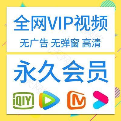 万能追剧播放器优酷会员腾讯视频芒果爱奇艺VIP非体育VIP会员永久