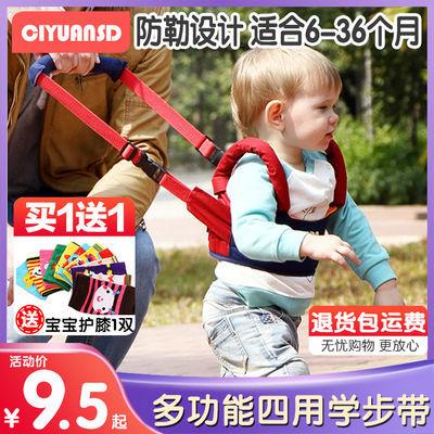 宝宝学步带防勒婴幼儿童学走路站立护腰型防摔神器两用婴儿牵引绳