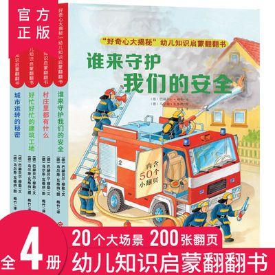 好奇心大揭秘幼儿知识启蒙翻翻书全4册城市运转的秘密立体书绘本