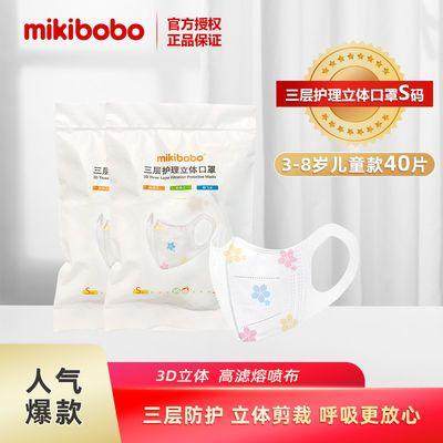 mikibobo儿童口罩一次性三层防护立体含熔喷布口罩印花S码40片