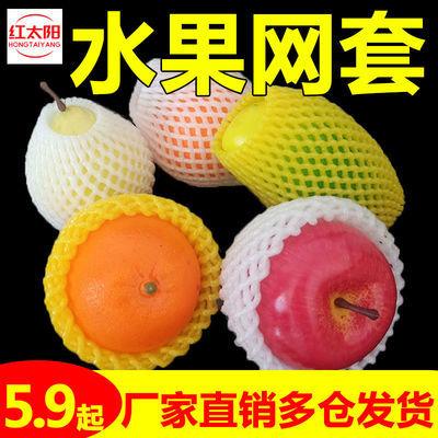 水果防震网套包苹果网套桃子网套网袋草莓鸡蛋网套手工制作