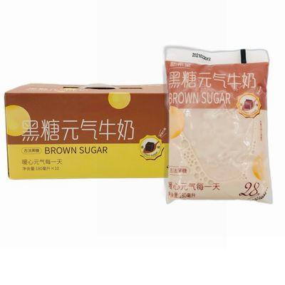 新希望南山黑糖元气牛奶网红透明袋装滋养早餐牛奶10袋现货包邮