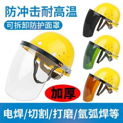 安全帽透明防护面罩打磨切割化工飞溅冲击园林喷打农药割草面具屏