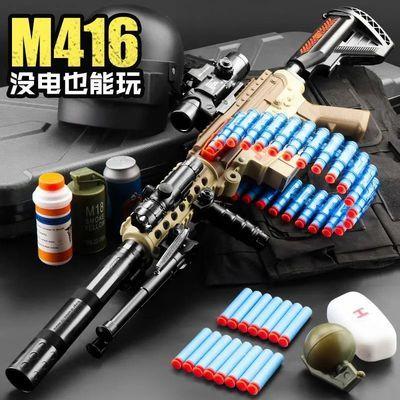 电动连发软弹枪M416儿童玩具枪男孩小机关枪仿真吃鸡加特林重机枪