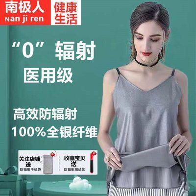 73299/南极人防辐射服孕妇装正品怀孕期女衣服内穿上班吊带隐形肚兜