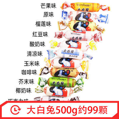 76460/大白兔牛奶糖果结婚喜糖12种混合口味散装糖果零食中秋节礼物