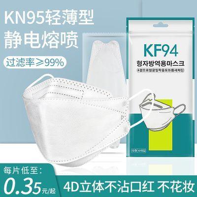 41304/n95口罩kn95一次性3d立体透气女神时尚韩国KF白色94