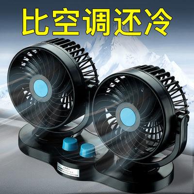 20741/车载风扇车用双头12V24v面包车小货车内制冷强力大风力汽车电风扇