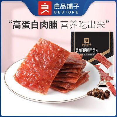 75151/良品铺子高蛋白猪肉脯100g零食小吃吃货零食网红小零食高蛋白