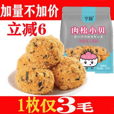 30枚仅9.9】肉松小贝海苔蛋糕早餐糕点网红零食面包甜品休闲零食