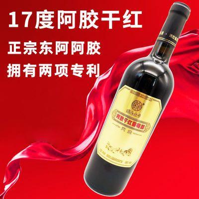 买一送三17度15度阿胶干红葡萄酒赤霞珠红酒整箱怀来产区山东双宝