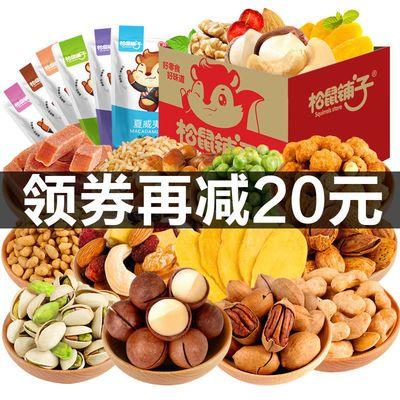 松鼠铺子坚果零食大礼包网红小零食过年零食混合坚果零食礼盒批发